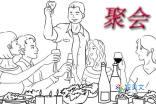 同学聚会经典句子(通用50句)
