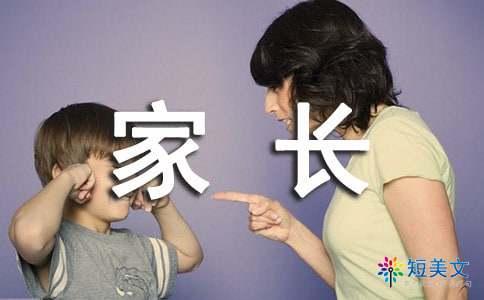 家长意见和建议 父母的意见和建议